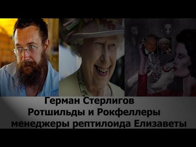 На кого шестерили Ленин и Сталин Г Стерлигов