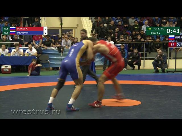 Поддубный-2018. 87 кг. Алан Остаев - Бекхан Оздоев. Финал.