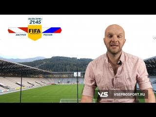 Прогноз на товарищеский матч Австрия - Россия 30 мая