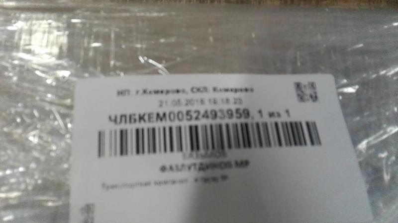Отгрузка суппортов, дисков, гранаты, колодок, и зеркала в Кемерово