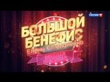 Большой бенефис Елены Степаненко / 08.03.2018