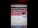 Итоги розыгрыша билета на Евгения Онегина
