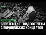 Ghostemane — видеоотчёты с концертов в Европе [Рифмы и Панчи]
