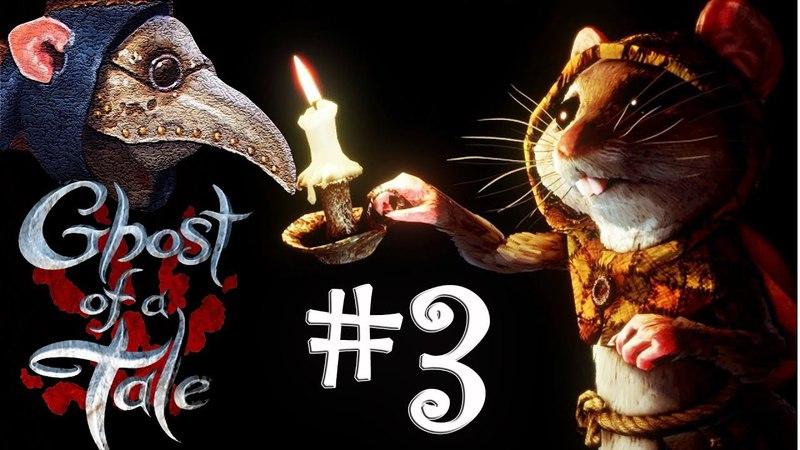 Ghost of a Tale Прохождение 3 Алхимик Фауст