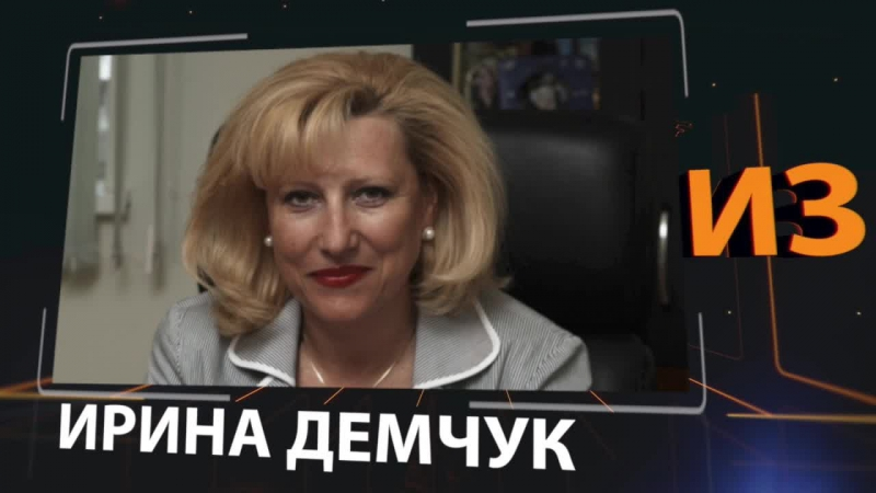 Ирина Демчук - Старший вице-президент – Управляющий филиалом ФК Открытие в проекте ИЗвестные люди.