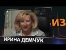 Ирина Демчук Старший вице президент Управляющий филиалом ФК Открытие в проекте ИЗвестные люди
