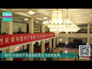 Итоги XIX съезда: КПК обозначила основную проблему страны и ее решение