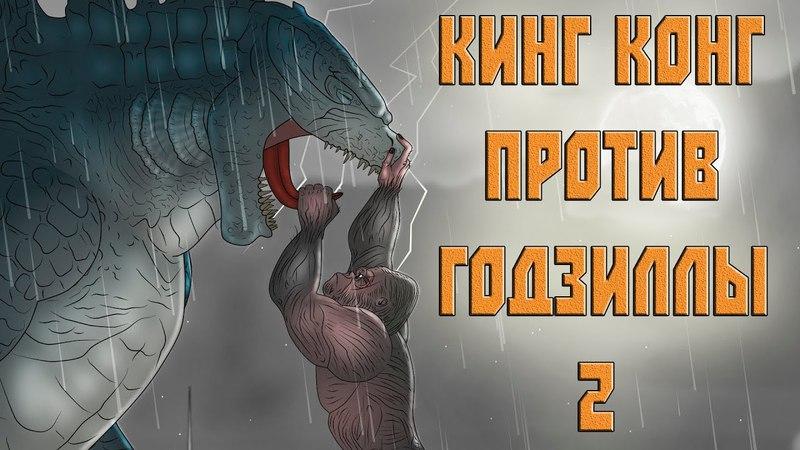 Кинг Конг против Годзиллы - Битва титанов 2/ King Kong vs. Godzilla 2
