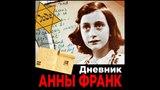 Дневник Анны Франк. Аудиокнига. читает Ирина Старшенбаум