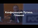 Большая пресс-конференция Путина. Главное.