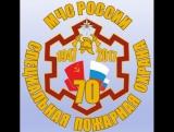 История создания и развития Специального управления ФПС №46 МЧС России