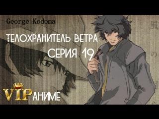 Телохранитель ветра / Kaze no Yojimbо - серия 19