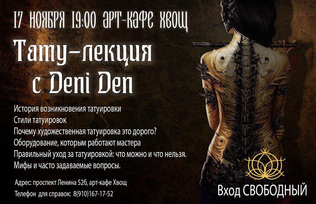 Афиша Тула Популярные стили и тренды современного тату