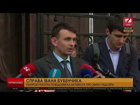 З Бубенчика знята підозра в умисному вбивстві правоохоронців на Майдані адвокат
