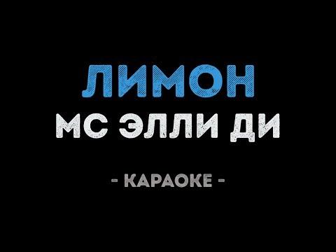 МС Элли Ди - ЛИМОН (Караоке)