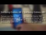 Samsung Galaxy A8 _ A8 (2018)_ предварительный обзор