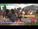 War Robots: Как скользить ( летать ) на роботах со способностью Dash!