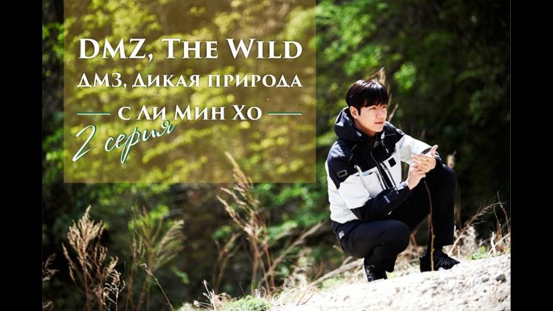 [FSG Demiurges] [1080] ДМЗ. Дикая природа с Ли Мин Хо/ DMZ. The Wild [2]