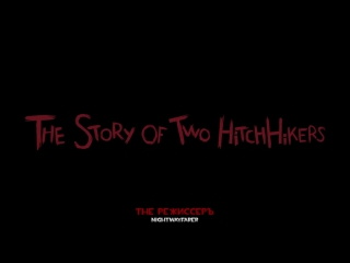 School 13 - The Story of Two Hitchhikers (D3 Media)