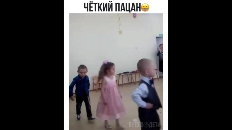 четкий пацан😹