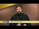 Протоиерей Андрей Ткачев. Кемерово. Память смертная