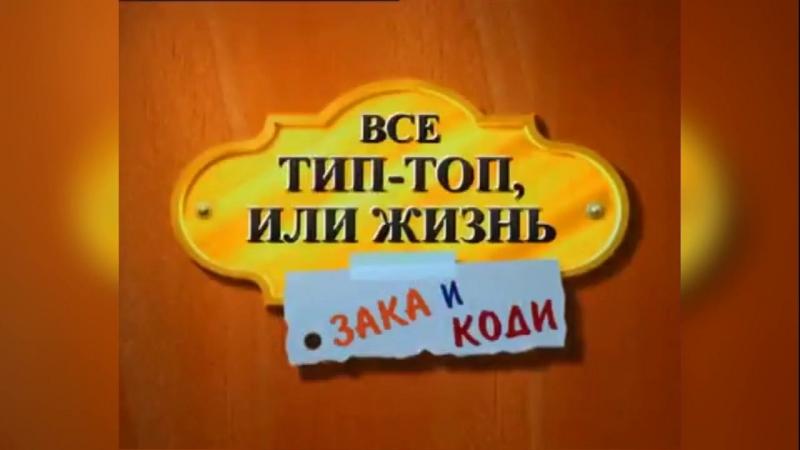 Заставки сериала Все тип-топ, или жизнь Зака и Коди 1-3 сезон