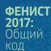 Фенист — Фестиваль наук, искусств итехнологий