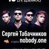 С.Табачников и nobody.one |No Care Tour| НСК