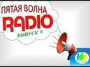 Пятая волна RADIO эфир от 06.04.18