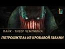 Пайк: Потрошитель из Кровавой гавани | Тизер нового чемпиона – League of  Legends