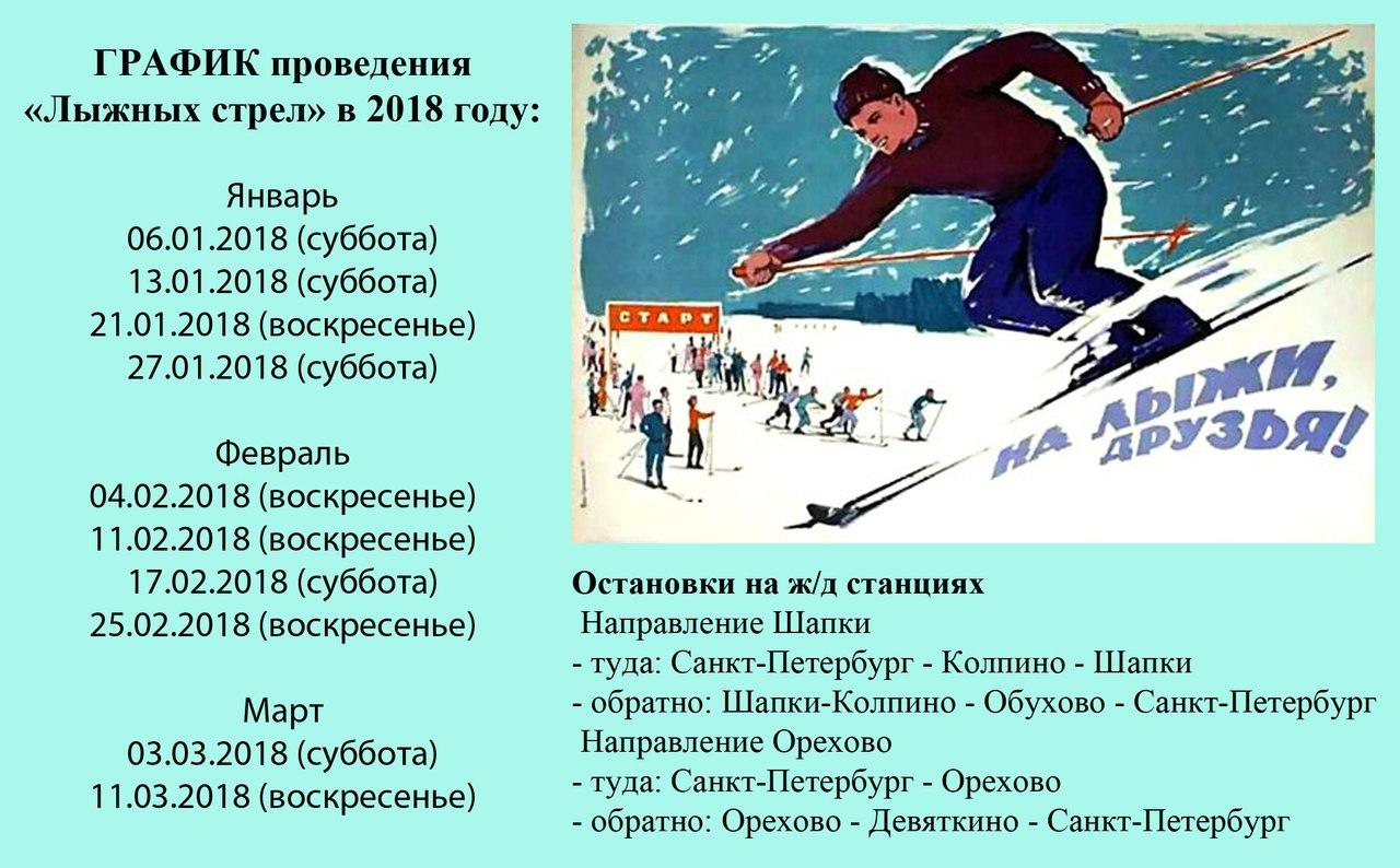 Лыжные стрелы
