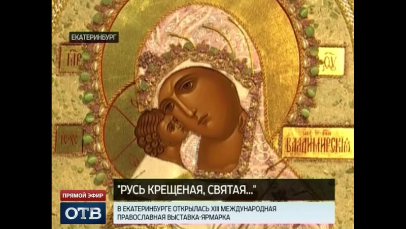 XIII православная выставка-ярмарка «Русь крещная, Святая...» в Екатеринбурге