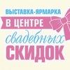 """Свадебная выставка   """"В центре свадебных скидок"""""""