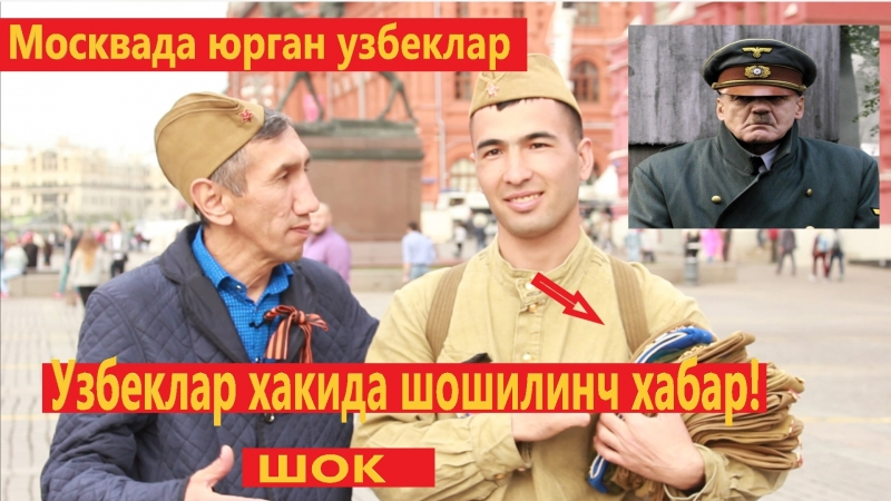 Москвада юрган узбеклар хакида шошилинч хабар! Москва шахрида флешмоп утказмоктамиз хаммангизни 9 май хотира ва кадрлаш кунига т