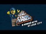 LEGO City - Новая Игра
