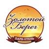 Парк-отель Золотой берег