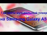Где найти музыкальный плеер на Samsung Galaxy A5