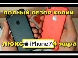 Полный обзор 📱 iPhone 7 Люкс💯 % 4 ядра vk