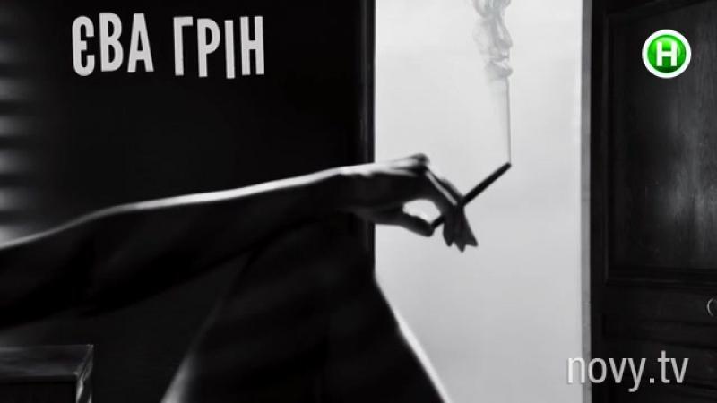 Анонс — Місто гріхів 2 [Прем'єра] (Новий канал)