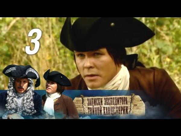 Записки экспедитора Тайной канцелярии 1 сезон Отпуск 3 серия 2010 История @ Русские сериалы