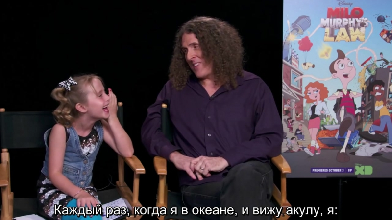 Weird Al Yankovic Lindalee - Milo Murphy's Law - Interview (RUS SUB)