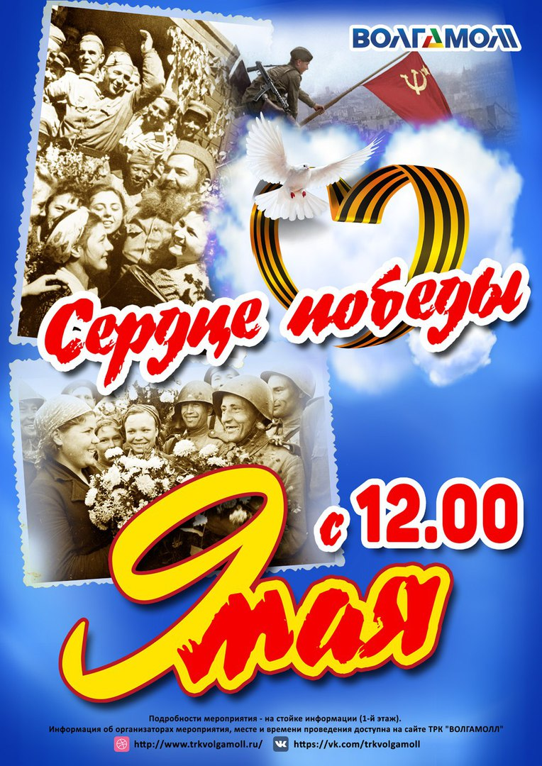 9 мая в Волгамолле