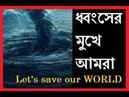 Save ENVIRONMENT!