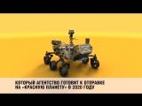 NASA начнет бурить Марс в 2020 году