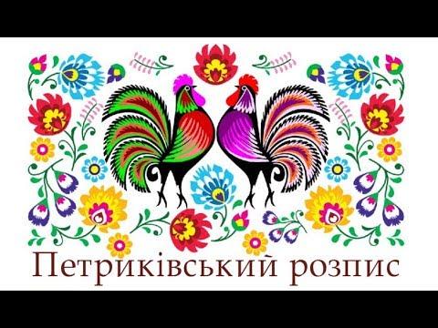 Петриківський розпис 4 клас як намалювати декоративні півники lessonsForKids howToDraw