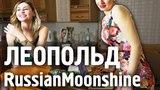 Самогон а-ля коньяк от ЛЕОПОЛЬДА Russianmoonshine