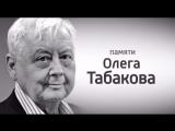 Памяти Олега Табакова