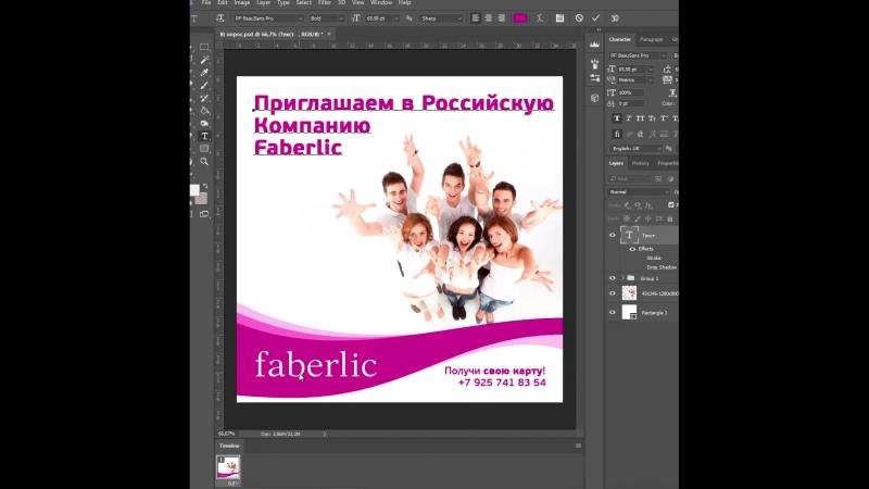 Дизайнерский пост - Faberlic