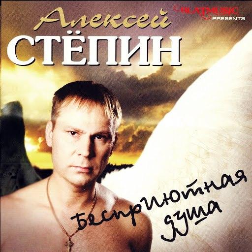 Алексей Стёпин альбом Бесприютная душа