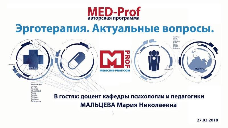 MED-Prof. Эрготерапия. Актуальные вопросы